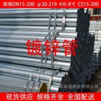 镀锌管SGP-ZN材质Q235规格6分外径25.5厚度2.75热镀锌钢管
