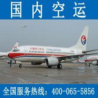 上海至乌鲁木齐库尔勒阿克苏空运国内航空货运专线