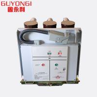 VS1-12/1250-25高压真空断路器户内