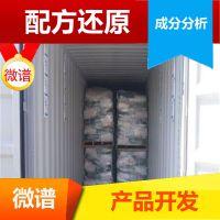 除异味 集装箱干燥剂配方还原 还原分析 货柜干燥剂 模仿配方