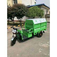 简易电动三轮垃圾车密封自卸式垃圾车