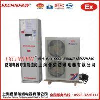 合荣防爆格力美的空调 EBK-120型5P厂家化工区/变电站专用空调器
