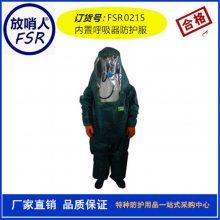微护佳内置呼吸器防护服MC4000阿波罗