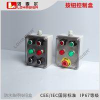 安吉洛麦尔 按钮控制盒机旁按钮盒防水急停按钮盒工业插头插座电源箱