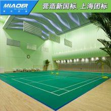 羽毛球场专用地板工程造价加盟热线