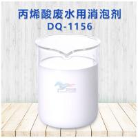 丙烯酸废水用消泡剂批发 抑泡时间长 耐高温
