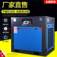 玩具厂专用22KW螺杆空压机安徽滁州蚌埠南京合肥马鞍山高效节能