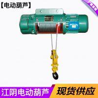 中外合资江阴凯澄3T-6m电动葫芦 CD1型钢丝绳电动葫芦 厂家直销