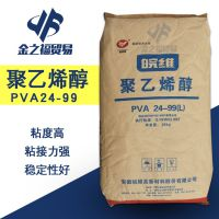 郑州代理销售 安徽皖维聚乙烯醇 聚乙烯醇PVA24-99 片状 颗粒 粉末聚乙烯醇