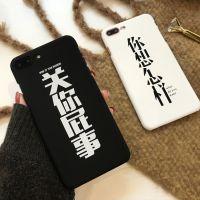 创意文字 关你屁事你想怎样iphone7plus/8/6s/x手机壳苹果6磨砂套