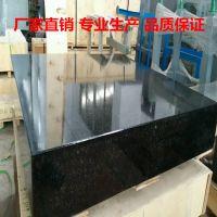 山东厂家直销优质花岗石平台大理石检验平板各种高精度工量具