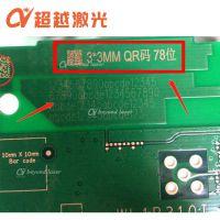 电路板行业专用设备_全自动pcb板激光打码机自动翻板机