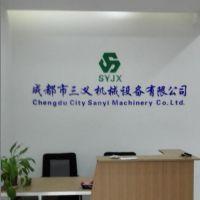四川宇蓝环保工程有限公司