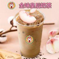 奶茶加盟加盟_加盟茶饮店/全味皇后免费送货安装