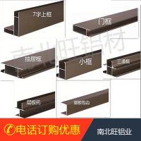 瓷砖橱柜柜体铝型材 配件 加厚角码 连接件晶钢门 灶台门 全铝门 铝合金
