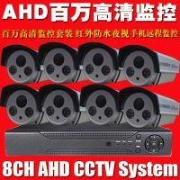 监控套装  8路监控设备套装 集成监控系统 安防监控摄像机套装 安