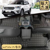 北京现代IX25脚垫专车专用全大包围IX35脚垫5座内饰配件汽车用品