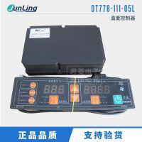 美控微电脑时间水位温度控制器DT778-111-05L温控开关