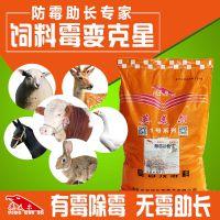 饲料脱霉剂-饲料除霉剂,禽畜都用什么饲料脱霉剂好