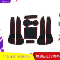 奥迪新A4L车门槽垫水杯垫改装汽车内饰专用扶手箱置物垫跨境热卖