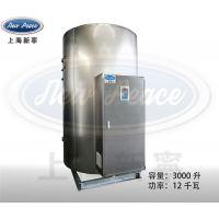 工厂销售高速预制梁养护用12KW全自动热水炉 热水器