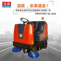 劳动节优惠GS-1350洁高驾驶室道路清扫机