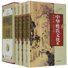 中华姓氏文化(全4册)王艳君 线装书局