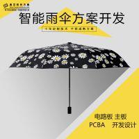 防丢雨伞智能设计方案 天气预报防丢报警gps定位 线路板芯片研发