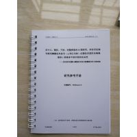 北京印刷无碳复写病例报告表,CRF,知情同意书等临床资料