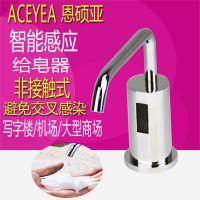 恩硕亚59黄铜制作卫浴配件全自动电子皂液器1000ml给皂器