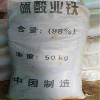 厂家直销硫酸亚铁 绿矾 污水絮凝剂 净水剂 现货供应