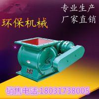 正康生产销售碳钢星型卸料器 电动卸灰阀 给料器