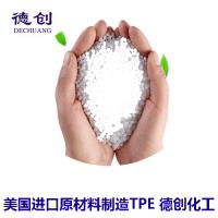 本色/黑色/透明TPE包胶PP材料现货供应 TPE包胶PP粘性好