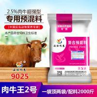 天津专 用肉牛预 混料