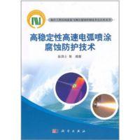 高速电弧喷涂的安全和环境保护