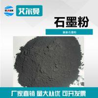 厂家直销膨胀石墨粉 超细导电耐高温阻燃润滑石墨粉高碳石墨粉
