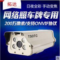 1080P照车牌专用网络摄像机高清200万像素日夜全彩手动变焦监控头
