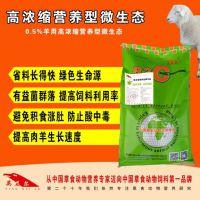 羊专用微生态产品()-羊喂微生态饲料有什么好处
