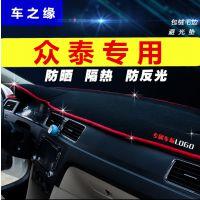 2017款Z700众泰SR9大迈X7/X5专用SR7仪表台Z300避光垫Z500T600/17