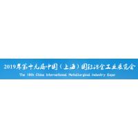 2019第十九届上海冶金展会