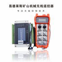 易德莱斯供应矿山机械无线遥控器