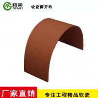 软瓷砖是什么材料做的?