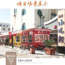 售货亭 |钢结构售货亭|江西售货车 |北京售货亭 |售货亭厂家 |优惠售货亭|艺术售货亭
