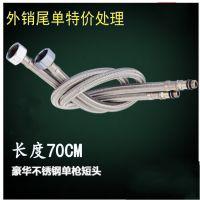 304不锈钢尖头管软管水管厨房进水软管水龙头配件进水管70CM