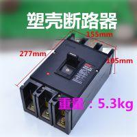 DZ20Y-400/3300 空气开关 小型塑壳断路器 低压断路器长城电器