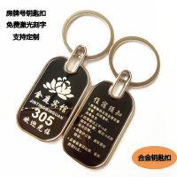 空白方形金属钥匙扣 激光刻字钥匙牌 定制广告LOGO小礼品赠品