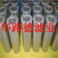 供应黎明QU-H化纤高压滤芯HBX-630X10Q2