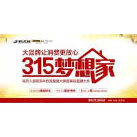 大品牌让消费更放心,枣庄城市人家315活动火爆来袭!