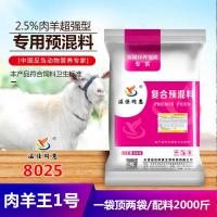 育肥羊的预混料专用饲料