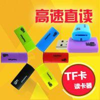 厂家直销批发 小狗tf读卡器 TF卡手机卡内存卡读卡器 迷你 读卡器